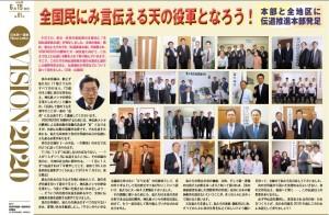 vision2020-jp-06-15
