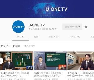 u-one